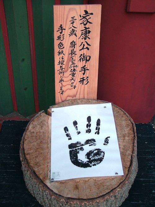 徳川家康の手形(久能山東照宮)