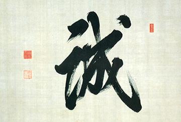 徳川慶喜書いた「誠」(将軍就任直後あたりといわれる)