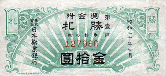 終戦直前に販売された「勝札」