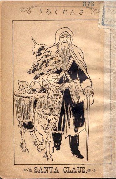 『さんたくろう』(国産初のサンタクロースの絵、明治31年)