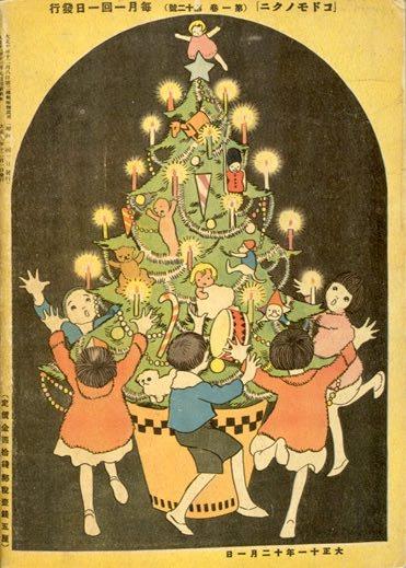 子ども雑誌『コドモノクニ』に描かれたクリスマスツリーと子どもたち(大正11年)の拡大画像