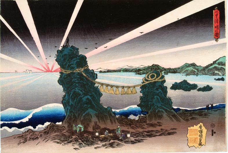 二見浦の夫婦岩での初日の出(『二見浦 曙の図』歌川国貞 画)の拡大画像