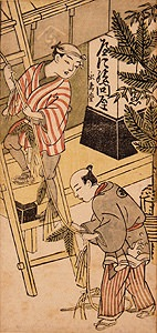店先で正月飾りする江戸時代の男性(鈴木春信 画)