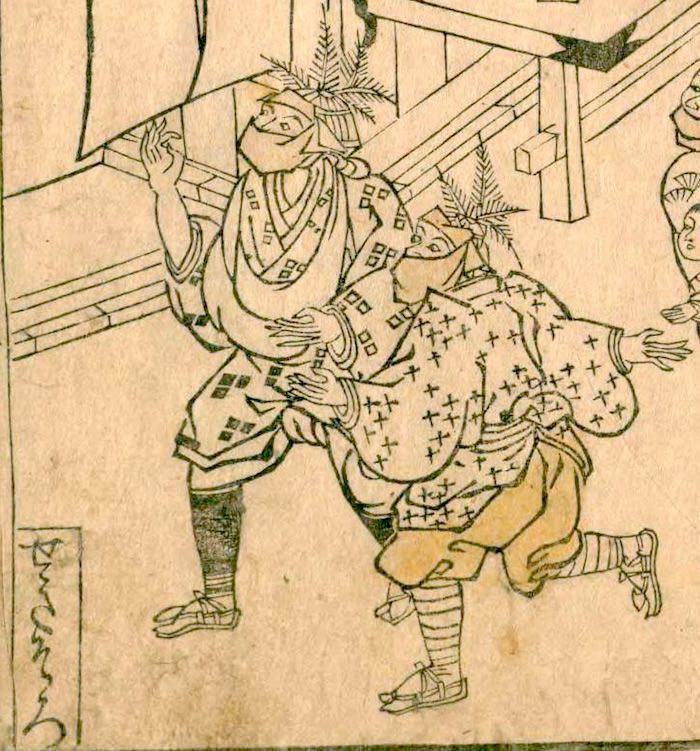 節季候(せきぞろ)(江戸時代の門付の一種、『人倫訓蒙図彙』より)
