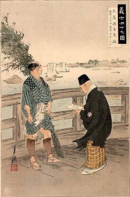 忠臣蔵『義士四十七図 大高源吾忠雄』(尾形月耕 画)