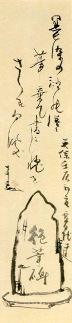 絶筆碑(仙厓義梵 画)