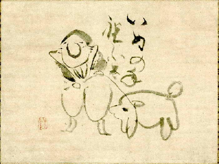 ふわふわした犬(『いぬの年祝ふた』 仙厓義梵 画)
