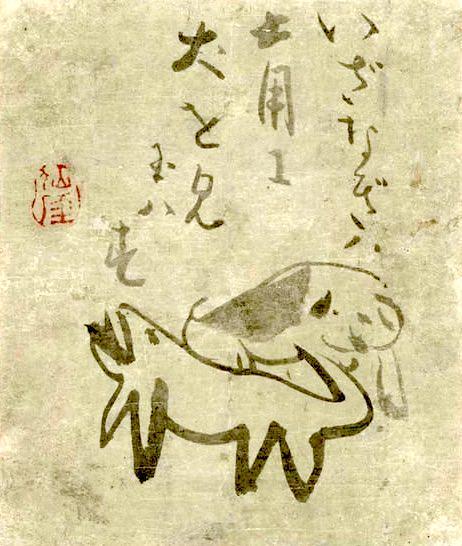 2匹の犬(『犬図』 仙厓義梵 画)