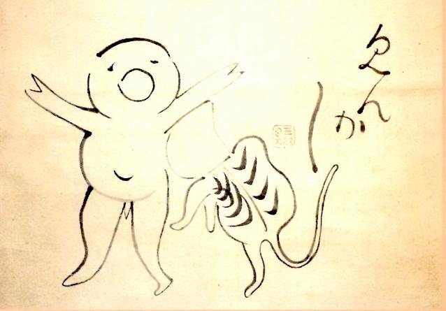 裸ん坊の子どもと紙袋を被ったネコ(『猫に紙袋図』 仙厓義梵 画)