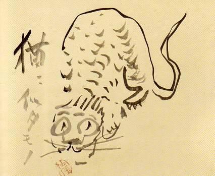 猫ニ似タモノ(『虎画賛』 仙厓義梵 画)