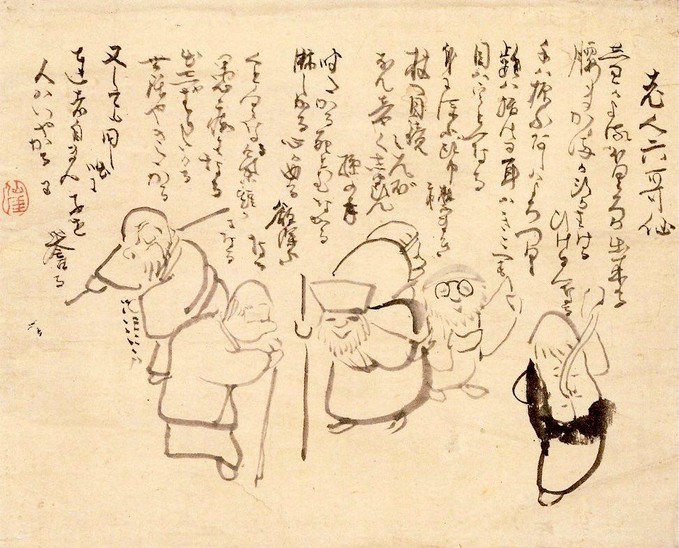 江戸時代の老人たち(『老人六歌仙画賛』 仙厓義梵 画)の拡大画像