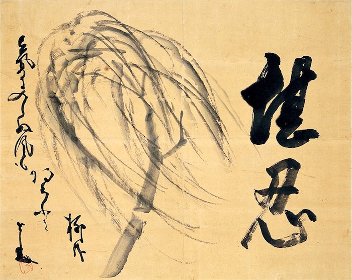 柳の木と堪忍の文字(『堪忍柳画賛』 仙厓義梵 画)