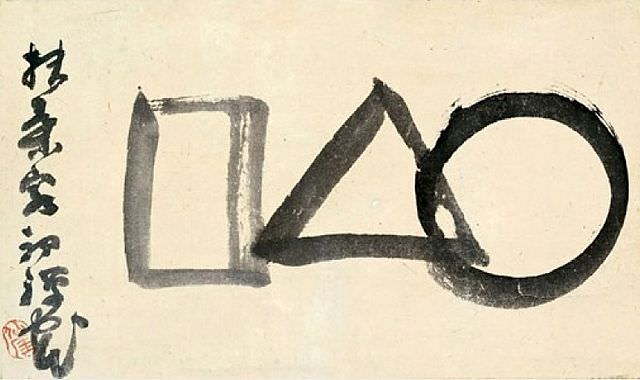 仙厓和尚の謎かけ(『○△⬜︎』 仙厓義梵 画)(『一円相画賛』 仙厓義梵 画)