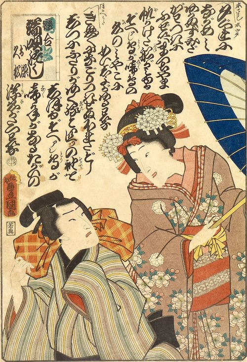 お染と久松(『恋合 端唄づくし』三代歌川豊国)