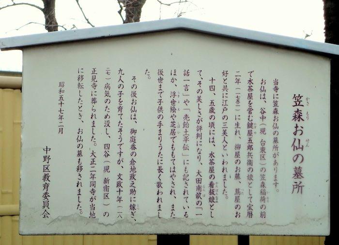 笠森お仙の墓(東京都中野区上高田の正見寺)