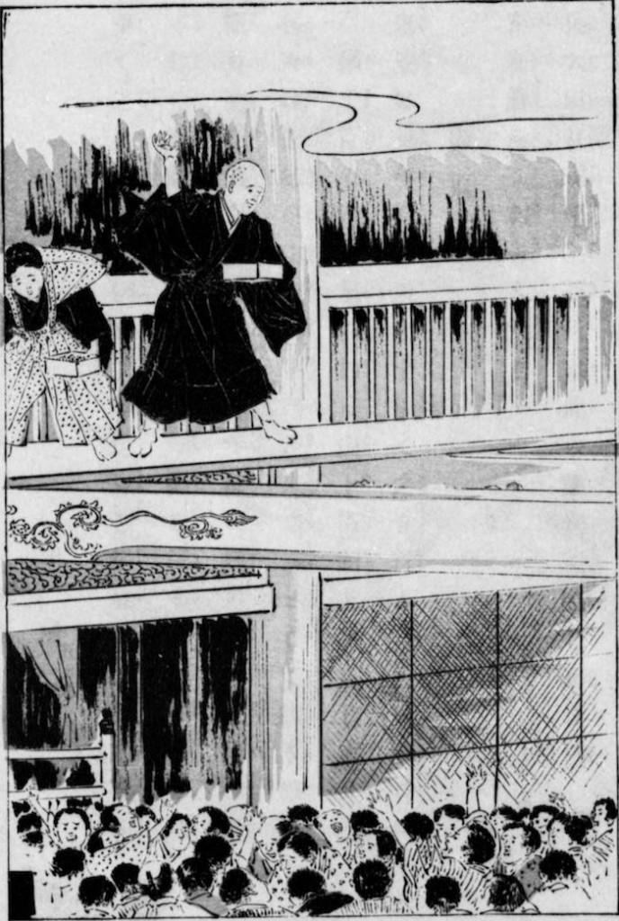 成田山新勝寺の「儺鬼豆」という豆まき行事(『成田山志』より)の拡大画像