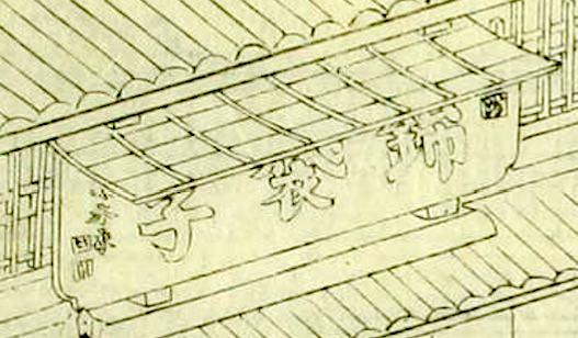 江戸時代の屋根看板(『江戸名所図会』より「本町 薬種店」)