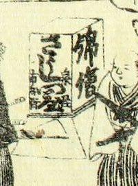 江戸時代の看板「錦繪」「さうし問屋 泉屋市兵衞」(『東海道名所図会』より)