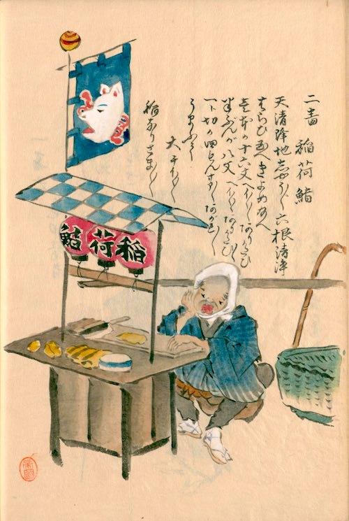 江戸時代の稲荷鮨の屋台(『近世商売尽狂歌合』より)