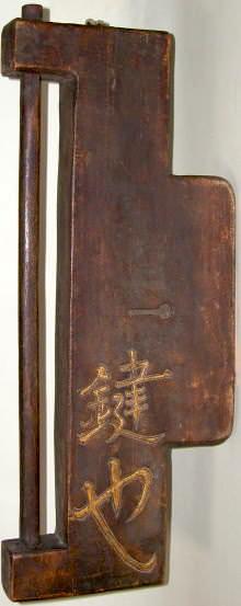 江戸時代の鍵屋の看板