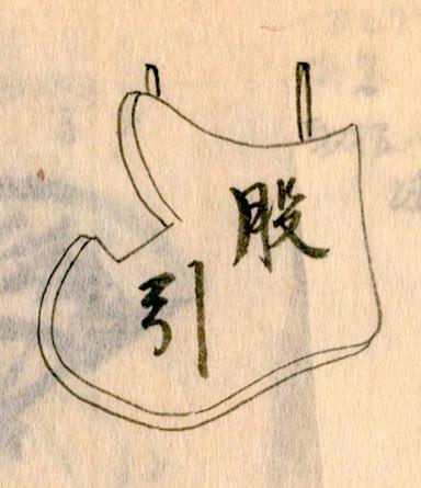 江戸時代の足袋屋の看板(『守貞謾稿』より)