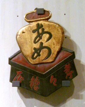 江戸時代の飴屋の看板