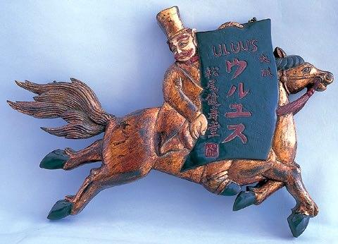 江戸時代のウルユス(下剤)の看板