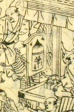 筆屋さんの看板(『摂津名所図会』より「有馬温泉」)