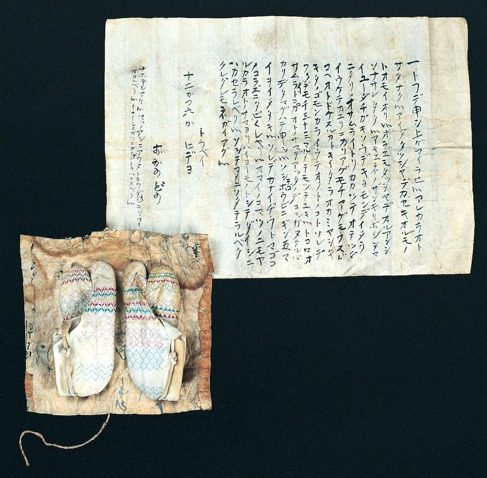 上杉鷹山が助けた老婆の手紙と足袋(米沢市宮坂考古館 展示)の拡大画像