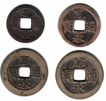 江戸時代の銭