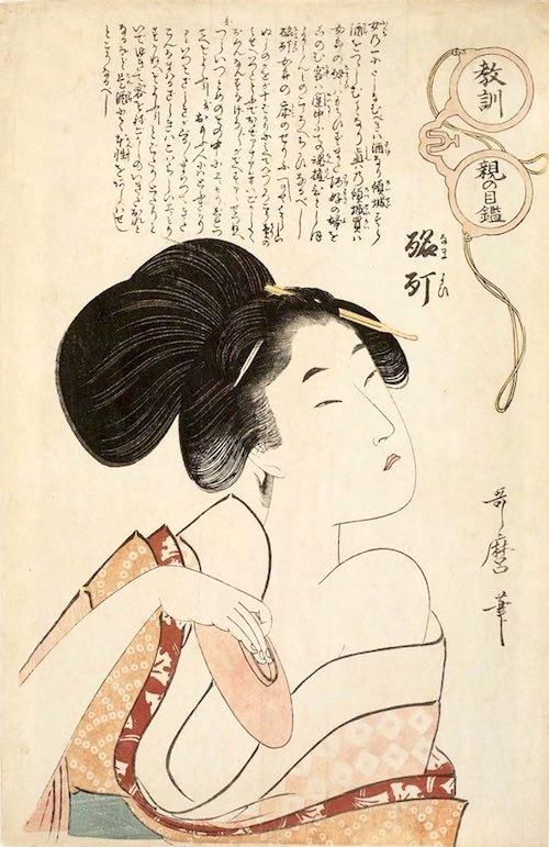 盃を手にした若い女性(『教訓親の目鑑』より「酩酊」喜多川歌麿 画)