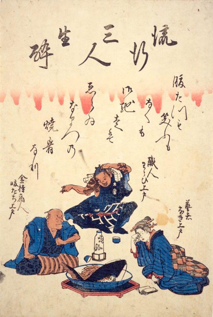 「笑い上戸」の職人、「泣き上戸」の芸者、「怒り上戸」の職人を描いた浮世絵(『流行三人生酔』)の拡大画像