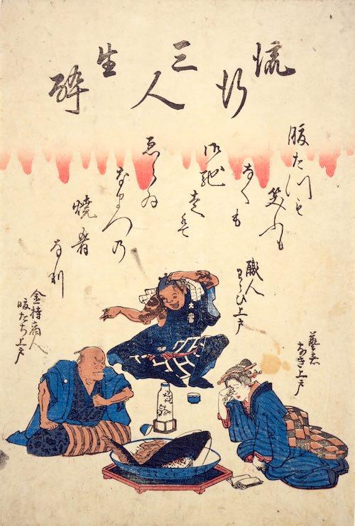 「笑い上戸」の職人、「泣き上戸」の芸者、「怒り上戸」の職人を描いた浮世絵(『流行三人生酔』)