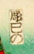 彫巳の(幕末の名彫師)
