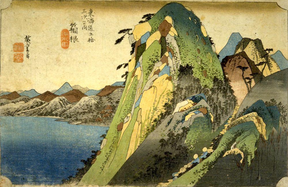 『東海道五十三次』のうち「箱根 湖水図」(歌川広重 画)の拡大画像