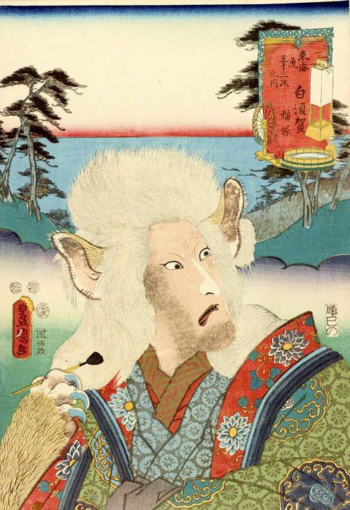 『東海道五十三駅 白須賀 猫塚』(三代歌川豊国 画)