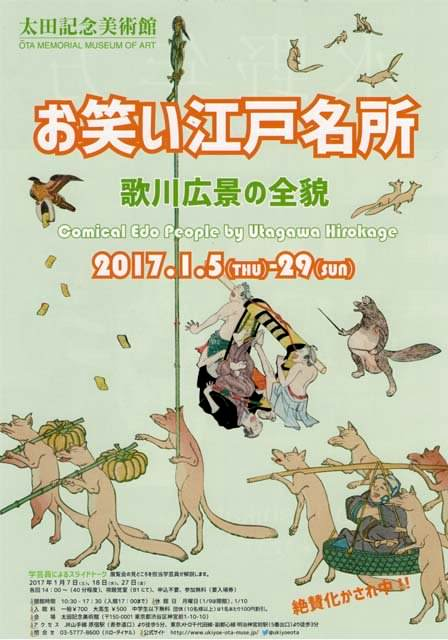歌川広景の展覧会チラシ(太田記念美術館)