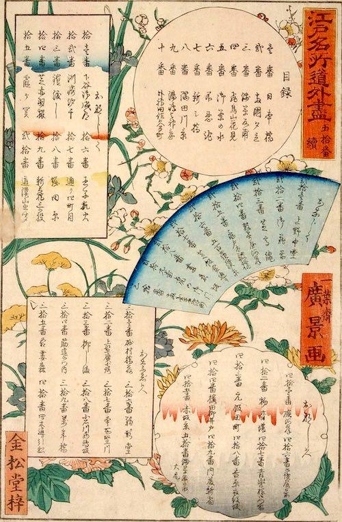 「五拾番続」(『江戸名所道戯尽』より、歌川広景 画)