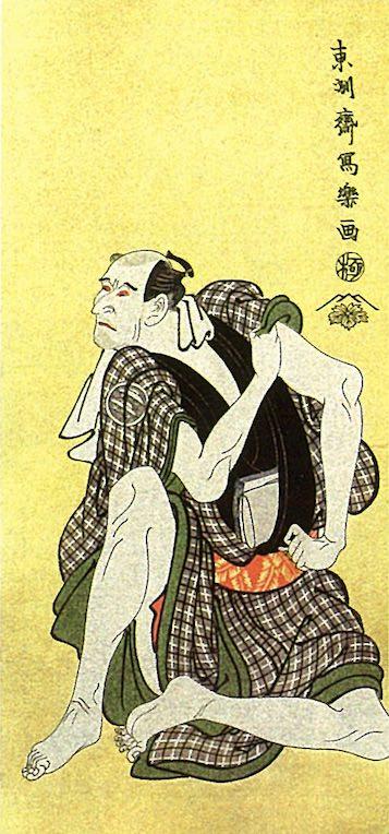 中島和田右衛門の丹波屋八右衛門(東洲斎写楽 画)