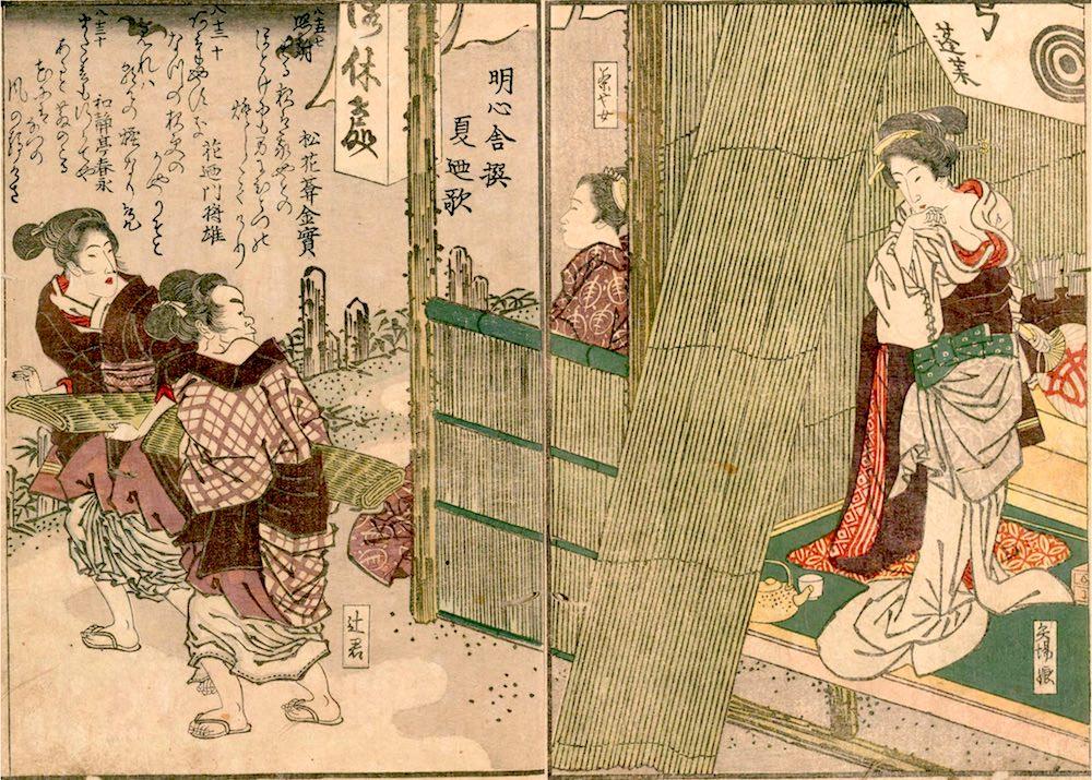 江戸時代の矢場女(『花容女職人鑑』より)の拡大画像
