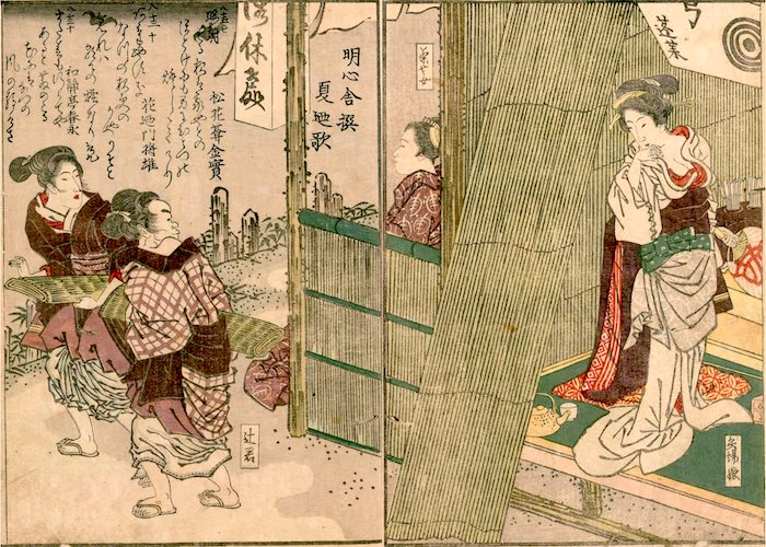 江戸時代の矢場女(『花容女職人鑑』より)