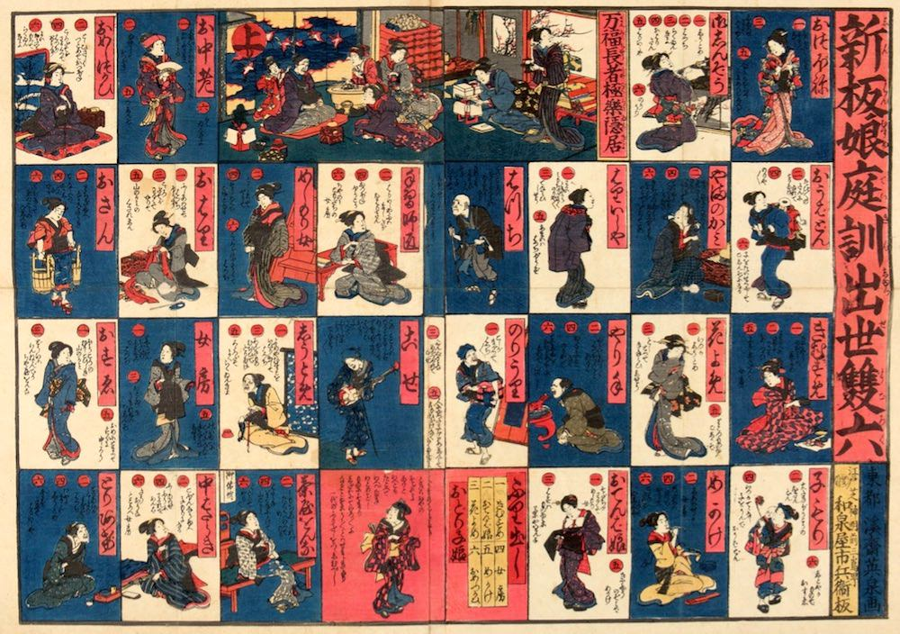 女性の仕事をテーマにした双六(『新板娘庭訓出世双六』)の拡大画像