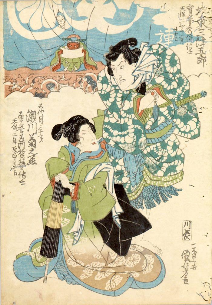 死絵(しにえ)。三代目・坂東三津五郎(右)と五代目・瀬川菊之丞(左)(歌川国芳 画)の拡大画像