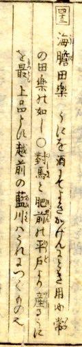 豆腐田楽のレシピ(『豆腐百珍』の「佳品」43番より)。田楽味噌の代わりに酒で溶いた雲丹を使う