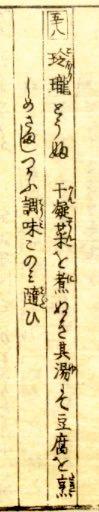 玲瓏豆腐(こおりとうふ)のレシピ(『豆腐百珍』より)