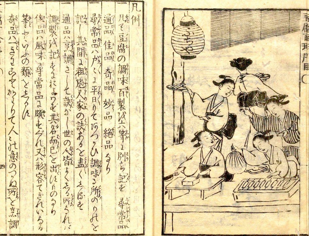 『豆腐百珍』の冒頭。画像右の挿絵は豆腐田楽をつくっている女性たちの拡大画像