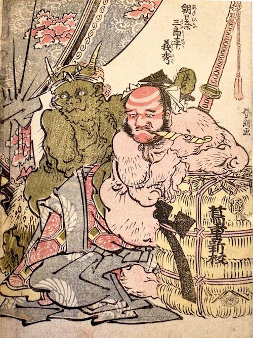 『朝日奈三郎平ノ義秀』(葛飾北斎 画/1791〜93年)
