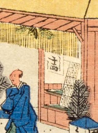 札屋で「千両」と書かれた紙や棚に並ぶ富札(『江都名所 湯しま天神社』の一部 歌川広重 画)