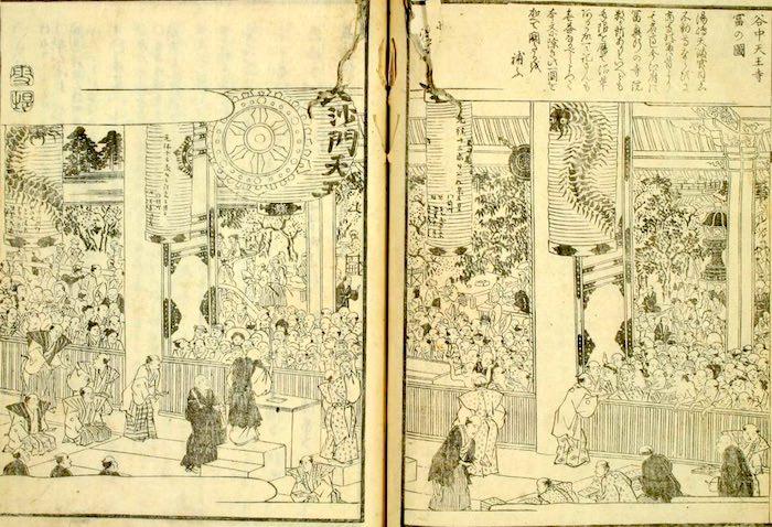 谷中感応寺の富くじ興行(『東都歳事記』より)