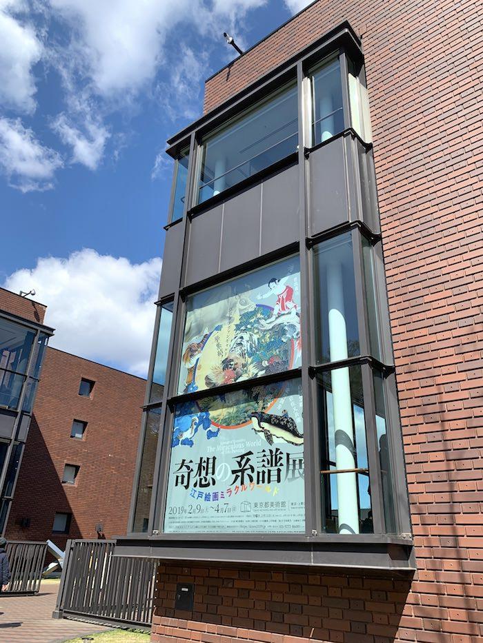奇想の系譜展を開催した東京都美術館(拡大画像)